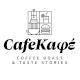 Cafe καφέ